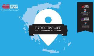 117 Υποτροφίες Σπουδών στις 13 Περιφέρειες της Ελλάδας από τον Εκπαιδευτικό Όμιλο ΞΥΝΗ