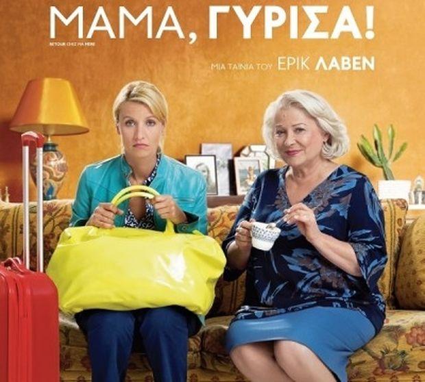 Μαμά, γύρισα! Δείτε στους κινηματογράφους τη νέα ταινία του Ερίκ Λαβέν