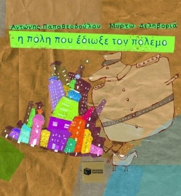 Ξενάγηση στην πόλη που έδιωξε τον πόλεμο-'Ενα βιβλίο του Αντώνη Παπαθεοδούλου