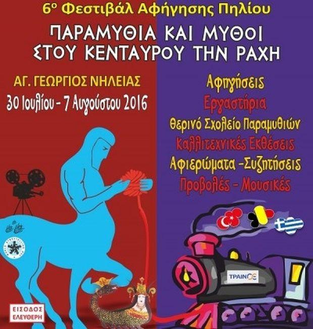 6ο Φεστιβάλ Αφήγησης Πηλίου «Παραμύθια και μύθοι στου Κένταυρου τη ράχη»