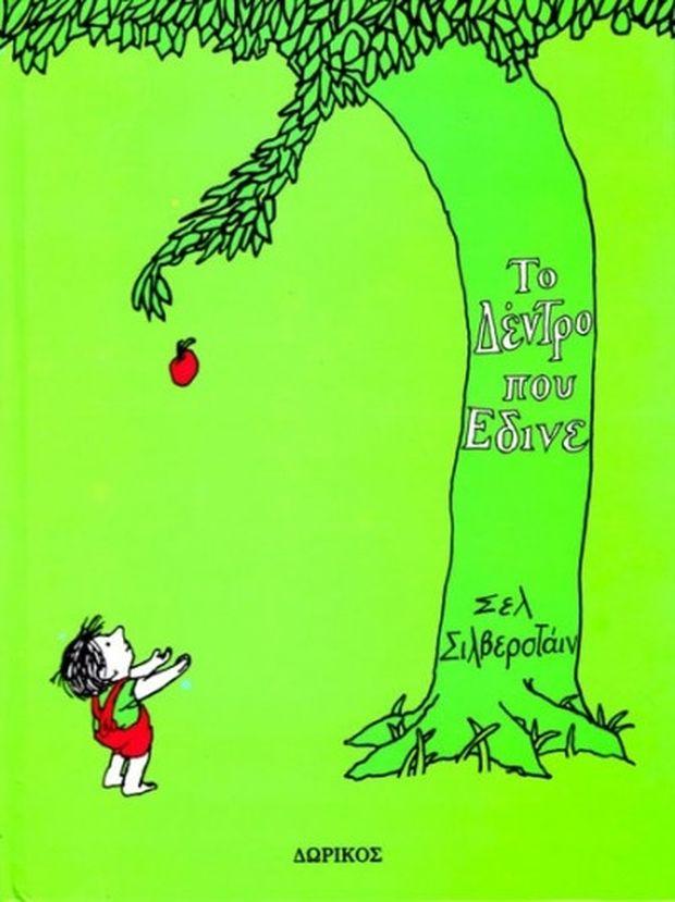 """""""Το δέντρο που έδινε"""", παιδικό βιβλίο του Σελ Σιλβερστάιν"""