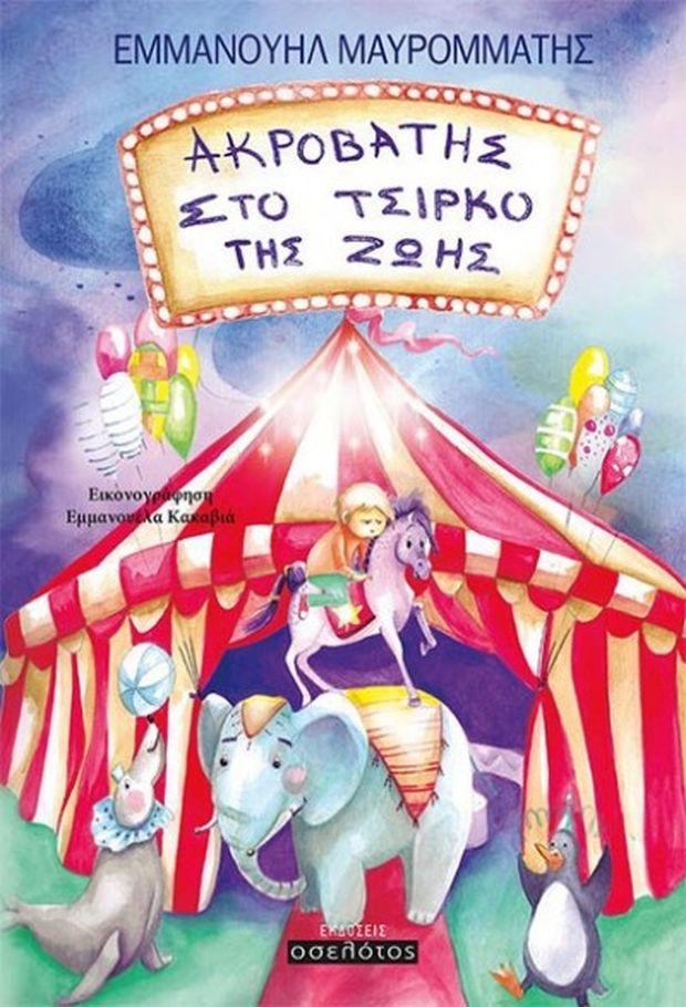 «Ακροβάτης στο τσίρκο της ζωής» του Εμμανουήλ Μαυρομμάτη