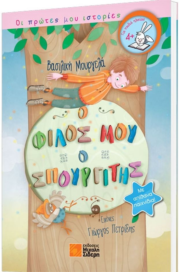«Ο φίλος μου ο σπουργίτης», ένα όμορφο παιδικό βιβλίο από τον Βασιλική Μουργελά