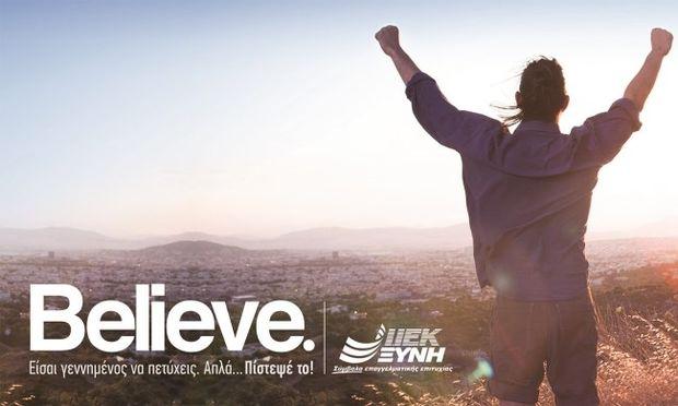 «BELIEVE.»: Η νέα διαφημιστική καμπάνια των ΙΕΚ ΞΥΝΗ ΕΙΣΑΙ ΓΕΝΝΗΜΕΝΟΣ ΝΑ ΠΕΤΥΧΕΙΣ. Απλά… ΠΙΣΤΕΨΕ ΤΟ!