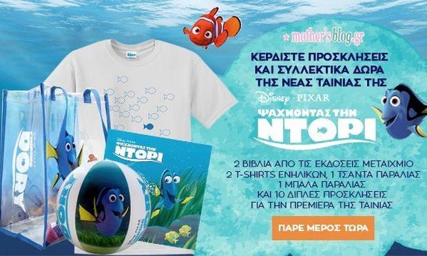 Αυτοί είναι οι τυχεροί που κερδίζουν προσκλήσεις και συλλεκτικά δώρα της νέας ταινίας της Disney/Pixar «Ψάχνοντας τη Ντόρι»