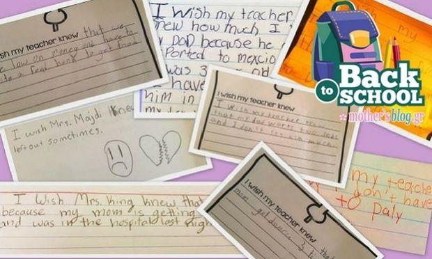 «Εύχομαι η δασκάλα μου να ήξερε...», οι συγκινητικές απαντήσεις παιδιών που κάνουν το γύρο του διαδικτύου