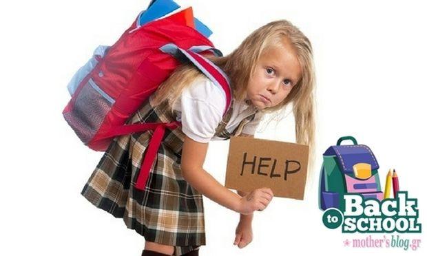 Σχολική τσάντα: Πόσο πρέπει να ζυγίζει για να μην προκαλεί οσφυαλγία στους μαθητές