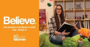 «BELIEVE.» -Σπουδές Παιδαγωγικών στον Εκπαιδευτικό Όμιλο ΞΥΝΗ