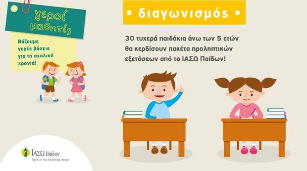 ΙΑΣΩ ΠΑΙΔΩΝ: Προσφέρει σε 30 τυχερά παιδιά άνω των 5 ετών πακέτα προληπτικών εξετάσεων