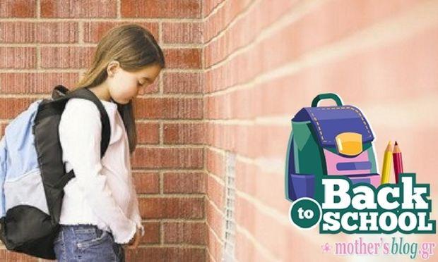 Σχολικό άγχος: Πώς μπορούν οι γονείς να βοηθήσουν τα παιδιά τους