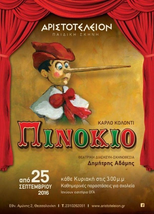 «Πινόκιο» του Κάρλο Κολόντι στην παιδική σκηνή του Θεάτρου Αριστοτέλειον