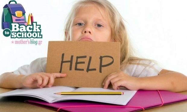 Πώς να βοηθήσετε το παιδί στην Α΄Δημοτικού να συγκεντρωθεί όταν διαβάζει