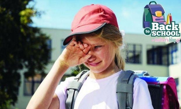 Back to school: Τι να ΜΗΝ κάνετε στον αποχωρισμό με τα παιδιά σας