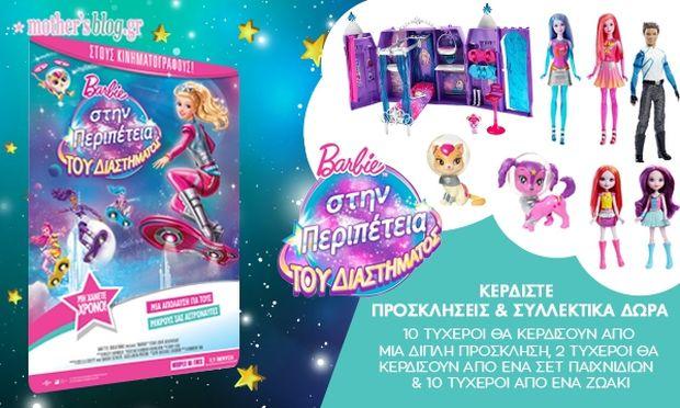 Διαγωνισμός Mothersblog: Κερδίστε προσκλήσεις & συλλεκτικά δώρα της νέας ταινίας Barbie στην περιπέτεια του Διαστήματος