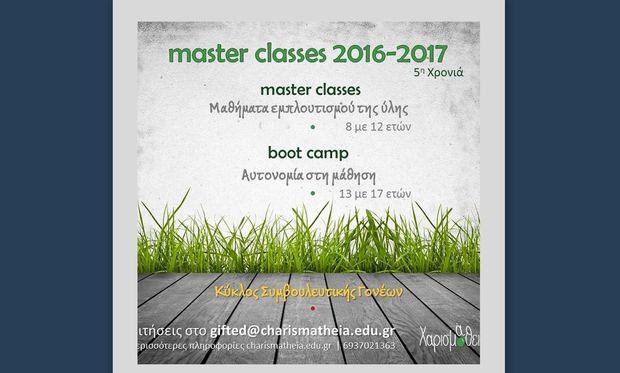 Χαρισμάθεια: Μaster classes για 5η συνεχή χρονιά-Ξεκίνησαν οι αιτήσεις συμμετοχής