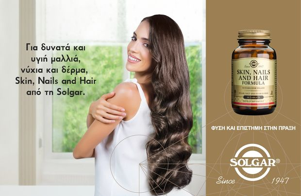 Skin, Nails and Hair από τη Solgar-Για δυνατά και υγιή μαλλιά, νύχια και δέρμα!