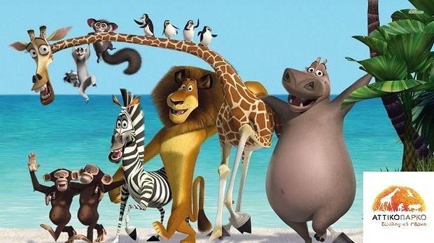 Διάσημα καρτούν που μοιάζουν με τα ζώα στο Αττικό Πάρκο!