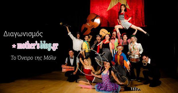 Διαγωνισμός Mothersblog: 2 τυχερές θα κερδίσουν δύο διπλές προσκλήσεις για την παράσταση «Το όνειρο της Μόλυ»