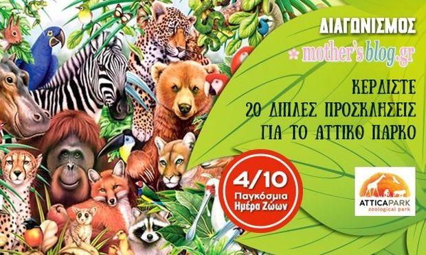 Αυτοί είναι οι 20 τυχεροί που κερδίζουν από μια διπλή πρόσκληση για το Αττικό Ζωολογικό Πάρκο