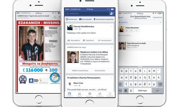 Το Amber Alert θα εμφανίζεται και στο Facebook