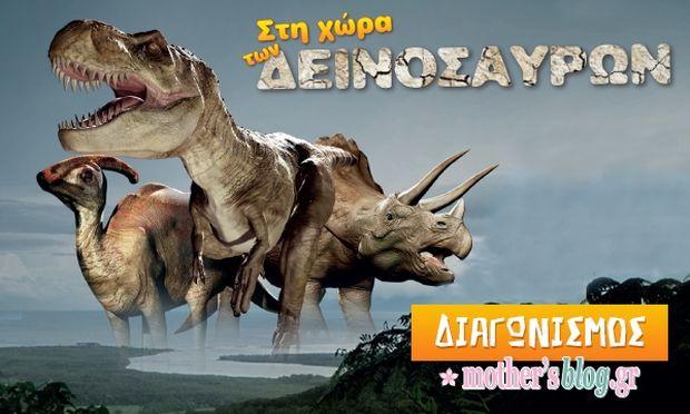 Διαγωνισμός Mothersblog: 5 τυχεροί θα κερδίσουν από μία διπλή πρόσκληση για την έκθεση,«Στη Χώρα των Δεινοσαύρων», στον Ελληνικό Κόσμο