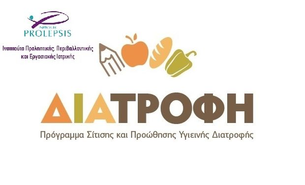 Ινστιτούτο Prolepsis: Ανακοίνωση για την Παγκόσμια Ημέρα Εξάλειψης της Φτώχειας