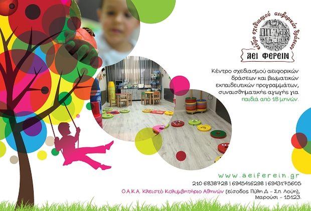 Αεί Φέρειν: Ένα πρότυπο επιστημονικό κέντρο σχεδιασμού αειφορικών δράσεων για παιδιά από 18 μηνών και άνω