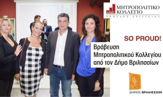 Βράβευση του Μητροπολιτικού Κολλεγίου από το Δήμο Βριλησσίων για τα κοινωνικά Προγράμματα Λογοθεραπείας και Διαιτολογίας