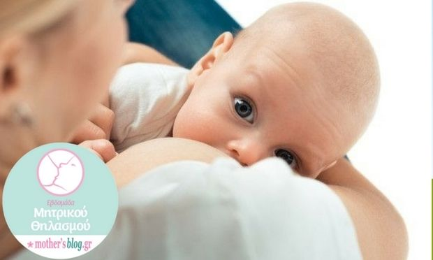 Εβδομάδα Μητρικού Θηλασμού 1 έως 7 Νοεμβρίου: Το κλειδί για τη βιώσιμη ανάπτυξη