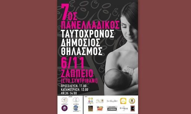 Πανελλαδικός Ταυτόχρονος Δημόσιος Θηλασμός 2016: «Υποστηρίξτε τις μητέρες να θηλάσουν, οποτεδήποτε, οπουδήποτε»