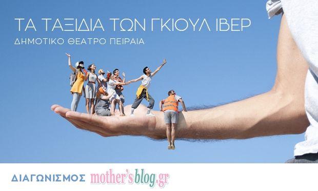Διαγωνισμός Mothersblog: 3 τυχεροί θα κερδίσουν από μία διπλή πρόσκληση για την παράσταση «Τα ταξίδια των Γκιουλ_Ιβερ»