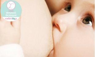 Θηλασμός: Λαχτάρα και ενοχή