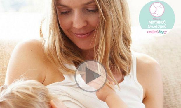 Η σημασία του μητρικού θηλασμού (βίντεο)