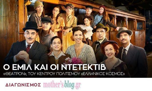 Διαγωνισμός Mothersblog: 5 τυχεροί θα κερδίσουν από μία διπλή πρόσκληση για την παράσταση, «Ο Εμίλ και οι Ντετέκτιβ».