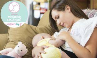 Μητρικός θηλασμός: Μπορεί να σώσει τη ζωή 823.000 παιδιών σε όλο τον κόσμο