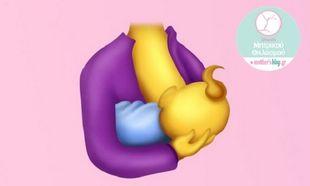 Παγκόσμια έκκληση στο Facebook να φτιάξει emoticon για τον θηλασμό!