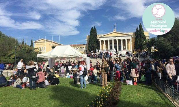 Μητέρες με τα αγγελούδια τους έδωσαν ηχηρό παρόν στον 7ο Πανελλήνιο ταυτόχρονο θηλασμό (pics & vid)