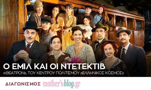 Διαγωνισμός Mothersblog: 5 τυχεροί θα κερδίσουν από δυο διπλές προσκλήσεις για την παράσταση, «Ο Εμίλ και οι Ντετέκτιβ»