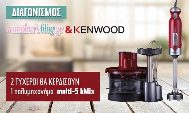 Κέρδισε το πιο χρήσιμο πολυμηχάνημα για την κουζίνα σου από την Kenwood!