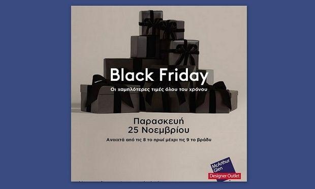 25 Νοεμβρίου: Black Friday στο εκπτωτικό χωριό McArthurGlen