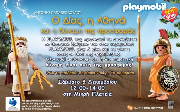 Ο Δίας και η Αθηνά: Η θεατρική παράσταση του PLAYMOBIL play & give στο ΑVENUE.