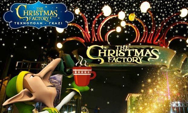 The Christmas Factory: Πιο Χριστούγεννα από ποτέ!!! Πιο πολλά events από ποτέ!!!
