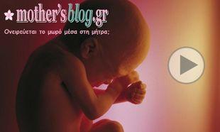 Ονειρεύονται τα μωρά μέσα στη μήτρα; (βίντεο)