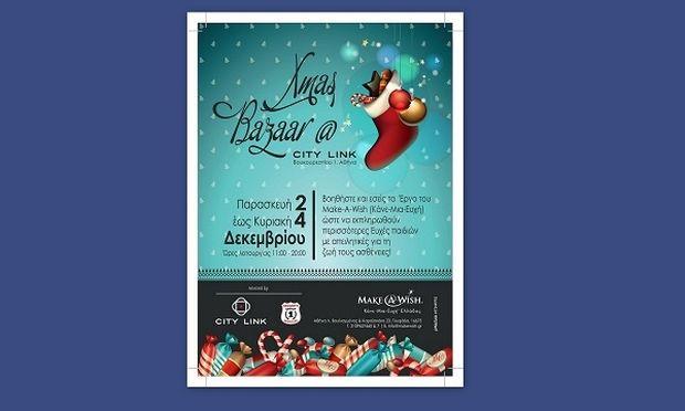 Make-A-Wish:Φέτος τα Χριστούγεννα, μπορείτε να στηρίξετε το έργο μας κάνοντας μία Ευχή…