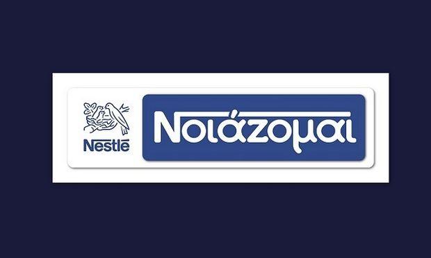 Η Nestlé Ελλάς προσφέρει 300.000 γεύματα βρεφικών τροφών σε όλη την Ελλάδα