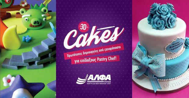 Σεμινάριο 3D cakes από ζαχαρόπαστα για pastry chefs