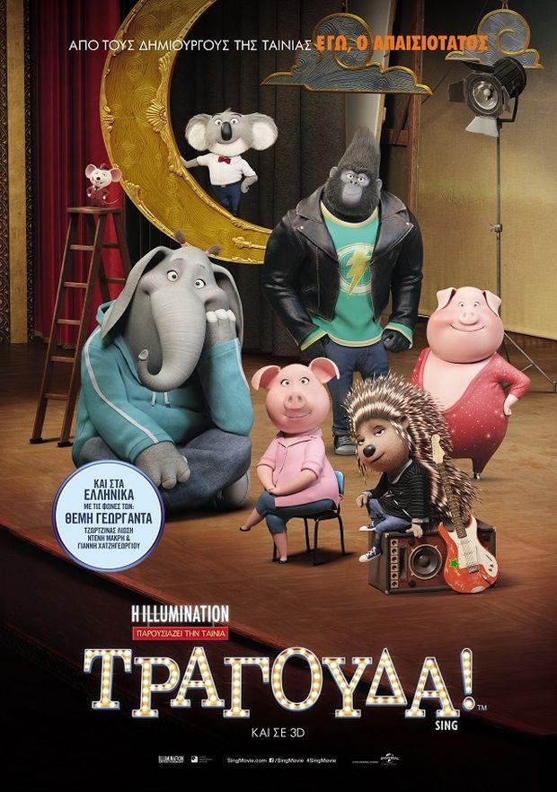 «Τραγούδα!» Επίσημη πρεμιέρα της ταινίας παρουσία όλης της ελληνικής showbiz