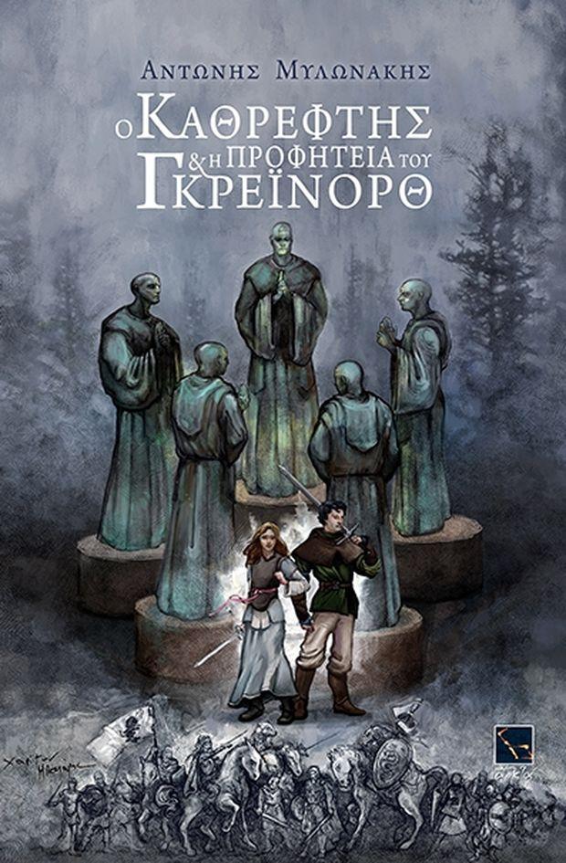 Γιορτή για την έκδοση του βιβλίου «Ο Καθρέφτης & η προφητεία του Γκρέινορθ» του Αντώνη Μυλωνάκη