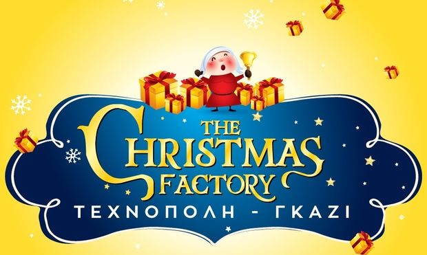 The Christmas Factory: Περισσότερα events κάθε εβδομάδα, περισσότεροι καλεσμένοι, πιο ...Χριστούγεννα από ποτέ!