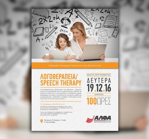 ΑΛΦΑ Επιλογή Αθήνας: Έναρξη προγράμματος εξειδίκευσης στη Λογοθεραπεία